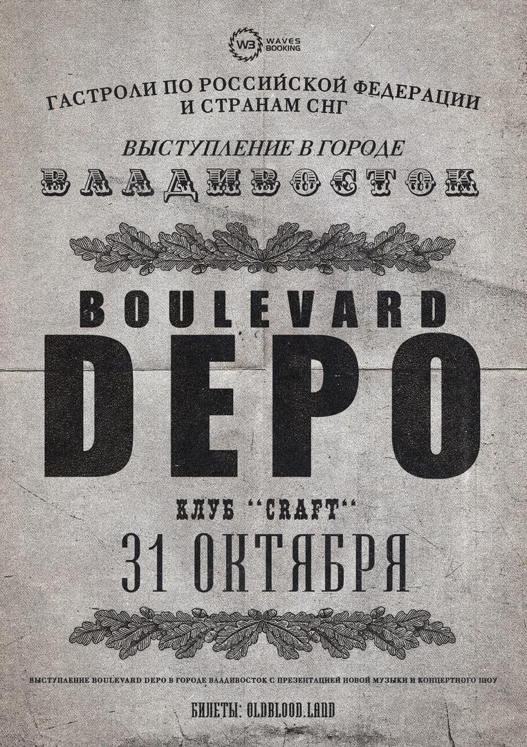 Афиша BOULEVARD DEPO / 31.10, ВЛАДИВОСТОК CRAFT