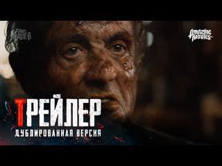 DUB | Тизер-трейлер: «Рэмбо 5: Последняя кровь» / «Rambo V: Last Blood», 2019
