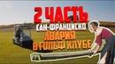 Дрифт и Авария в Гольф клубе САН ФРАНЦИСКО 2 Часть