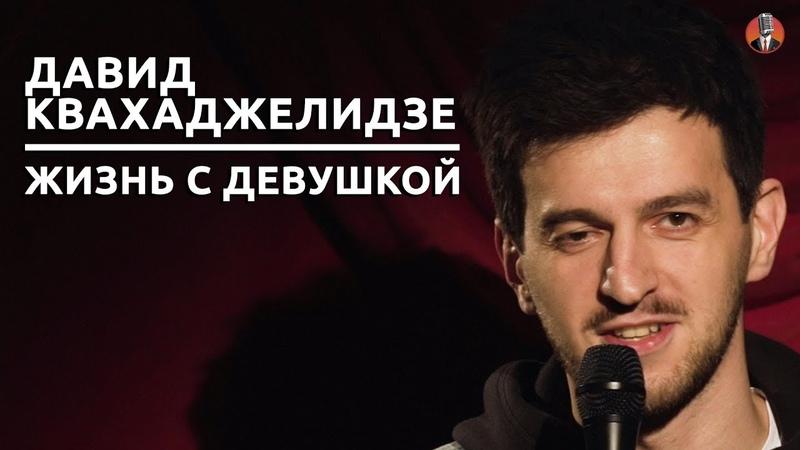 Давид Квахаджелидзе - Жизнь с девушкой [СК9]