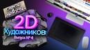Секреты и хитрости 2Д художников Читы и приемы 4