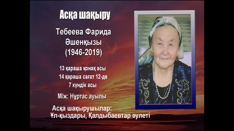 Түркістан асқа шақыру Тебеева Фарида Әшенқызы 1946-2019