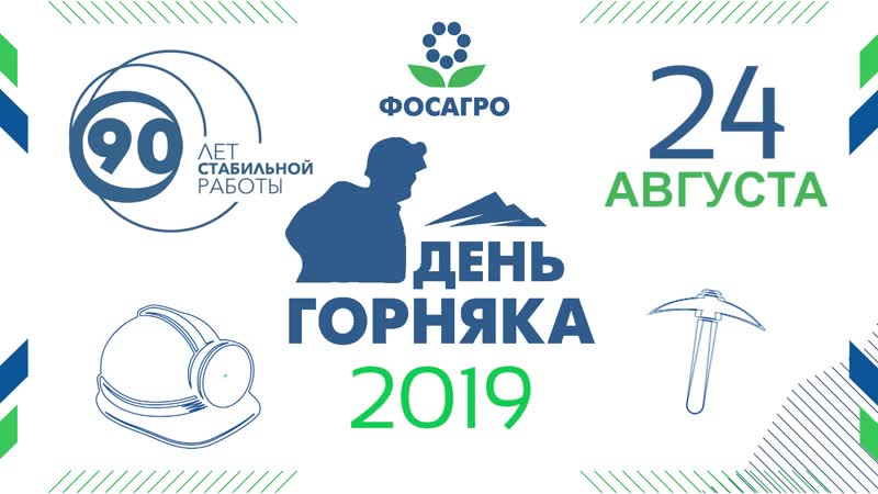 День горняка 2019 Программа праздника
