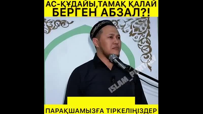 Садақа жайлы Арман Қуанышбаев