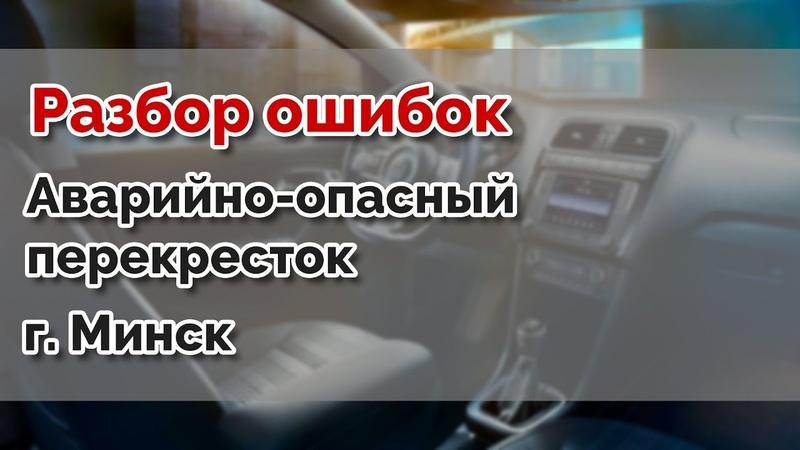РАЗБОР ОШИБОК. Аварийно-опасный перекресток. ГАИ г. Минск