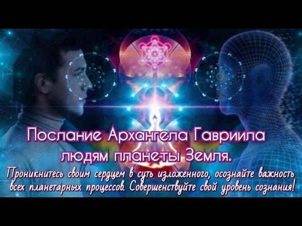 Ченнелинг Архангела Гавриила о будущей жизни на Земле