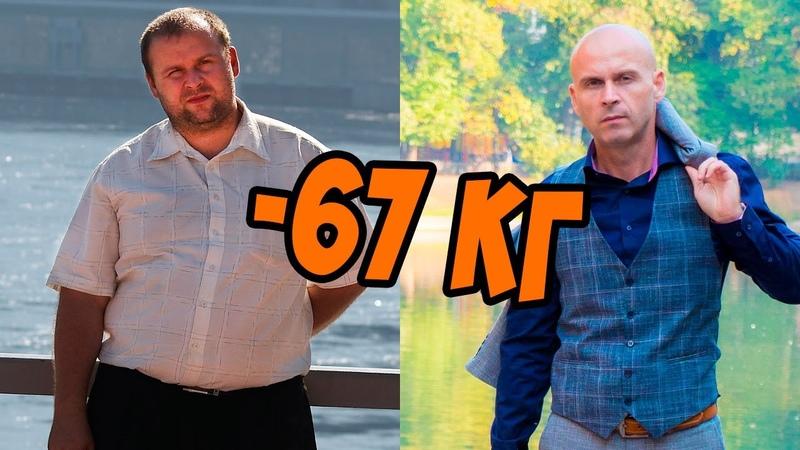 Как похудеть капитально Похудение Романа на 67 кг
