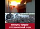 Пожар на территории курорта Холдоми – Москва FM
