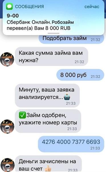 Как получить до 100.000 рублей за пару минут 1. Напиши мне - Забери свои деньги! Снимай в банкоматеP.s Вся информация