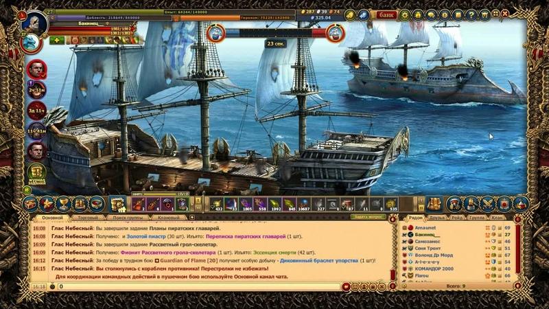 Драконы Вечности № 9 Морское сражение как добить Морского Волка