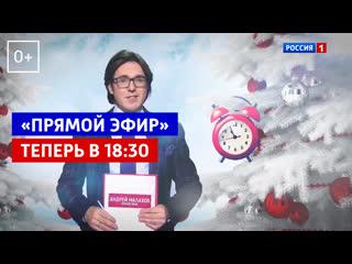 Прямой эфир с 13 января будет выходить в новое время  Россия 1