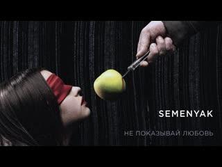 Премьера клипа! SEMENYAK (Семеняк) - Не показывай любовь ()