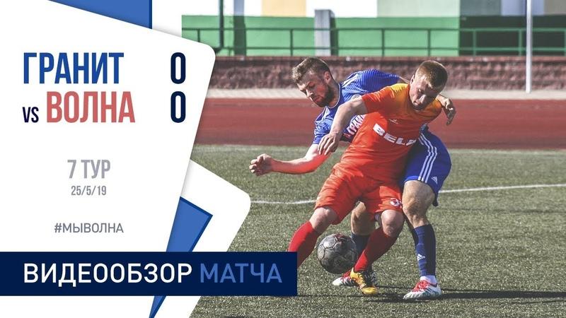 ⚽ Первая лига 2019 (7 тур) | «Гранит-Микашевичи» 00 «Волна-Пинск»