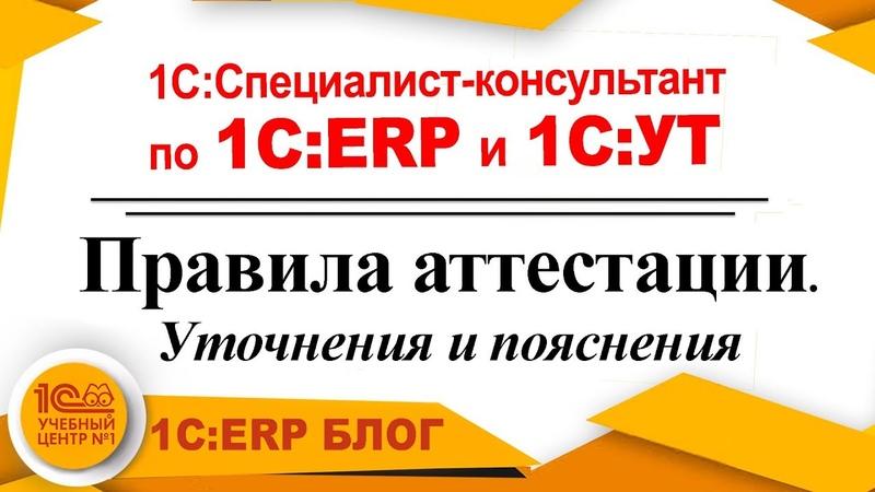Экзамен Специалист-консультант 1C:ERP, 1C:УТ. Правила аттестации. Уточнения и пояснения