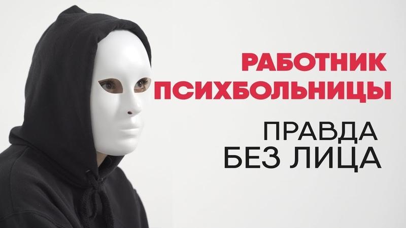 Без лица: правда о работе в психбольнице