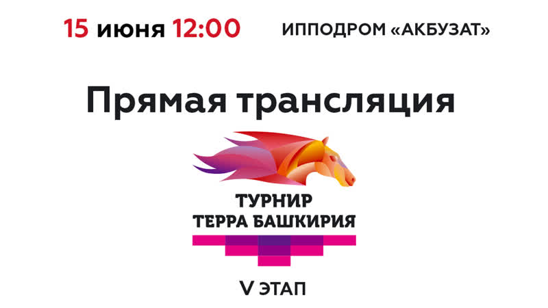 "V этап турнира ""Терра Башкирия"" прямая трансляция!"