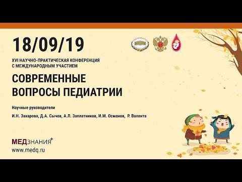 XVI Научно-практическая конференция с международным участием СОВРЕМЕННЫЕ ВОПРОСЫ ПЕДИАТРИИ