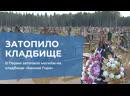 В Перми затопило могилы на кладбище «Банная Гора»