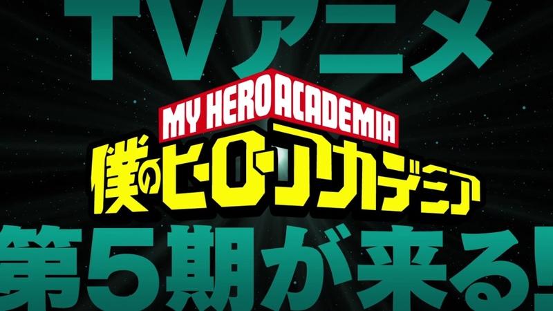 ヒロアカ5期制作決定! 『僕のヒーローアカデミア』TVアニメ5期発表映像 MY HERO ACADEMIA 5th season up coming