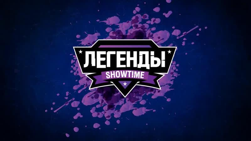 Легенды Showtime. 7 Серия. Игра 4