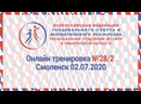 Онлайн тренировка №28 часть 2 Акробатический рок-н-ролл Смоленск 02.07.2020