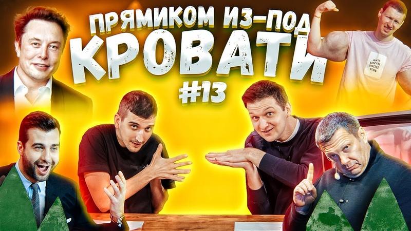 Соловьев украл нашу шутку / Владимир Путин против коррупции / Иван Ургант столкнулся с конкуренцией