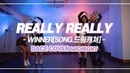 REALLY REALLY [위너,SONG-드림캐쳐] DANCE COVER BY MIDNIGHT