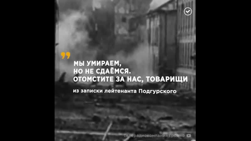 Мы умираем но не сдаёмся Отомстите за нас товарищи Сражаясь за Гродно советские солдат