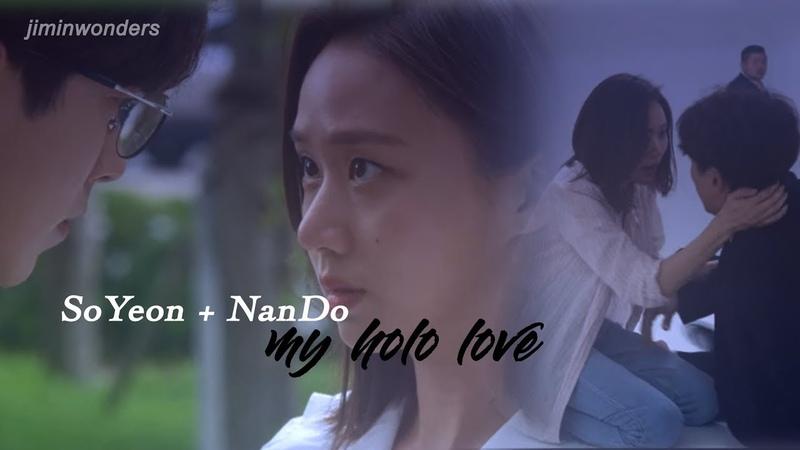 Клип к дораме💋❤Моя любовь, Холо😍❤My Holo Love😚나홀로 그대💓