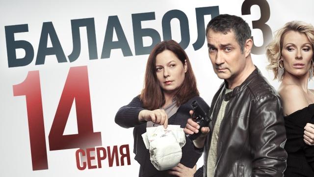 Балабол 3 сезон 14 я серия
