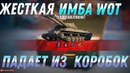 ЖЕСТКАЯ ИМБА ИЗ КОРОБОК НА НОВЫЙ ГОД WOT 2019 - ОНИ СОШЛИ С СУМА! ПОДАРОК НА НГ 2019 world of tanks