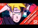 [субтитры | 151 серия] Boruto: Naruto Next Generations Боруто: Следующее поколение Наруто | SovetRomantica MedusaSub