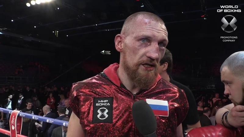 Дмитрий Кудряшов: интервью после боя  Мир Бокса