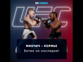 1хСтавка: Стипе Миочич - Даниэль Кормье | UFC252