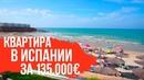 Недвижимость в Испании/Квартира в Испании у моря/Инвестиции в Испанскую недвижимость