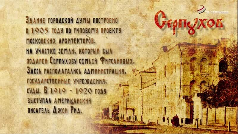 Место в истории. Выпуск 7 (Здание Серпуховской городской думы)