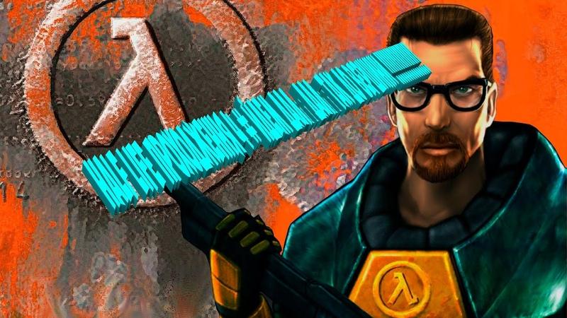 Half Life Проходження 4 Йдем Далі і Далі і Так До Вершини !