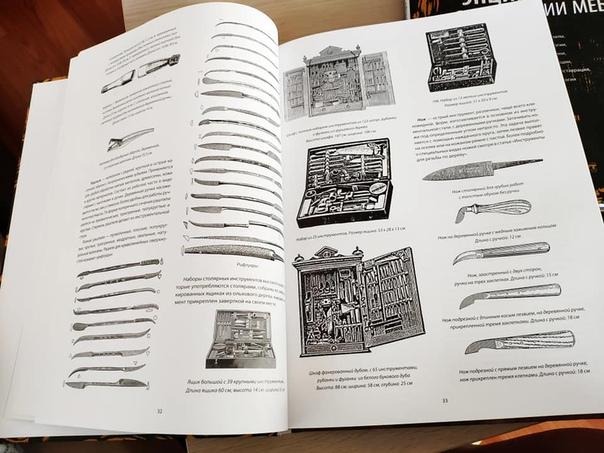Уважаемые господа представляем Вашему вниманию выпущенную нами «Энциклопедию реставрации мебели», состоящую из четырех томов. Настоящий труд является плодом многолетнего собирания материала по