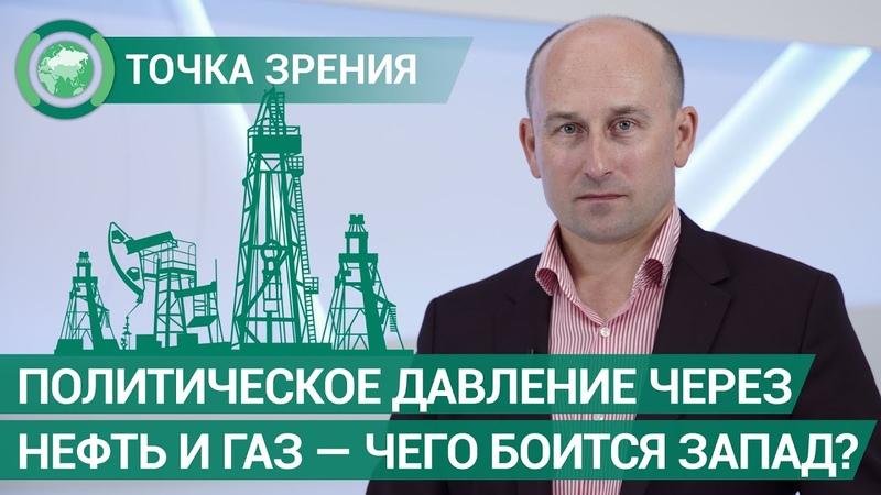 Политическое давление через нефть и газ чего боится Запад Николай Стариков ФАН ТВ