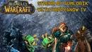 [World of Warcraft] - Стрим Самлорика на Сирусе