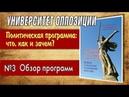 №3 Обзор, программ - Университет оппозици. Политическая программа что, как и зачем