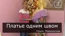 Шитье Ольга Никишичева 071 Платье одним швом