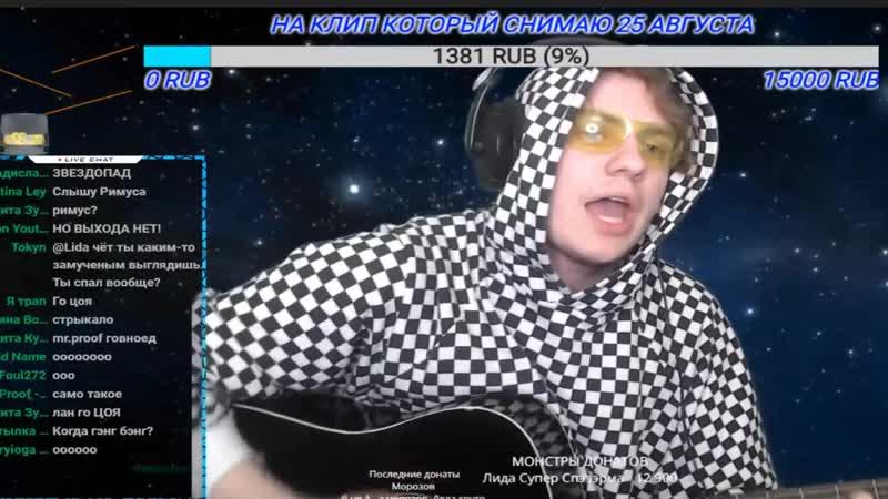 Лида объебался и поет там на суку сидит ворона при этом играя на гитаре и летая в космосе