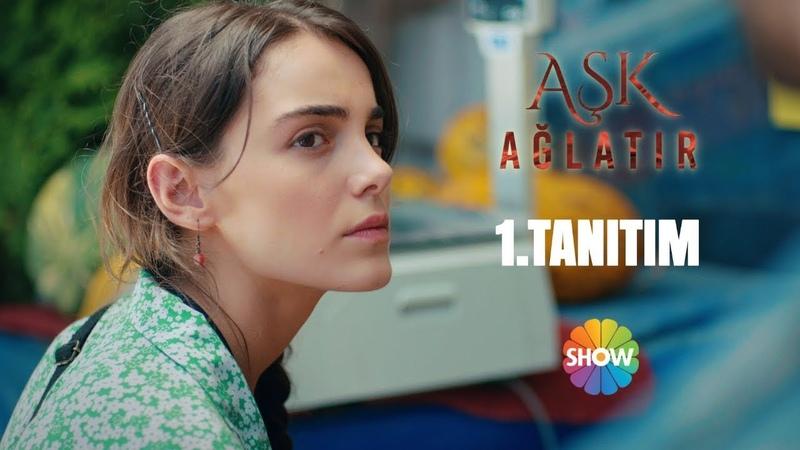 Aşk Ağlatır 1. Tanıtım | Eylül'de Show TV'de Başlıyor!
