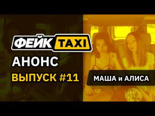 Фейк TAXI. Анонс #11. Маша и Алиса