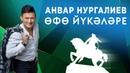 Анвар Нургалиев - Өфө йүкәләре. ЯҢА ЖЫР