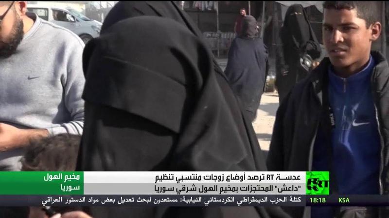 مخيم الهول.. مركز لتجمع زوجات منتسبي داعش