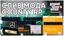 Слив мода County RP (готовый сервер crmp | pawn/pawno)