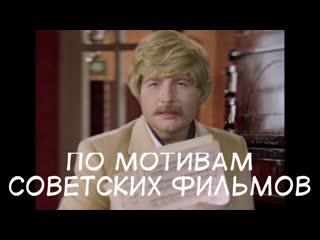 Премьера! Игорь Крутой и Николай Басков по мотивам фильма Иван Васильевич меняет профессию