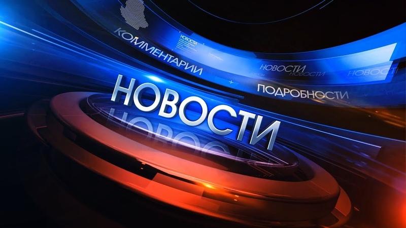 Новости на Первом Республиканском Вечерний выпуск 21 01 20